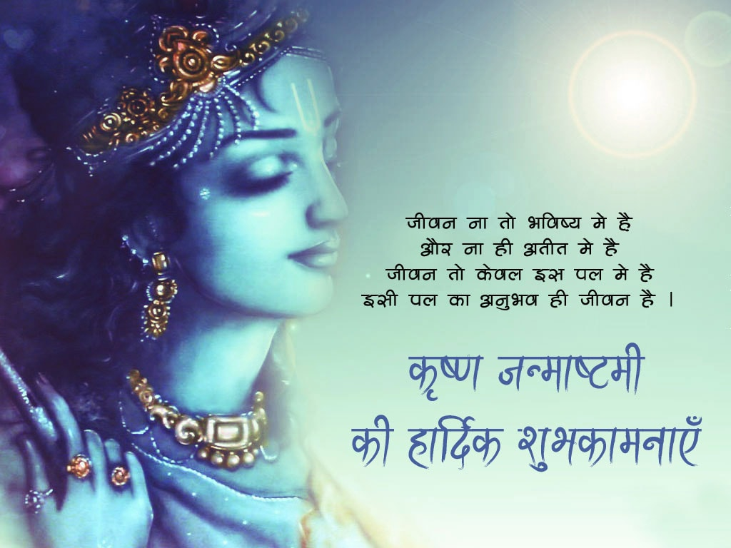 Janmashtami Images With Quotes In Hindi