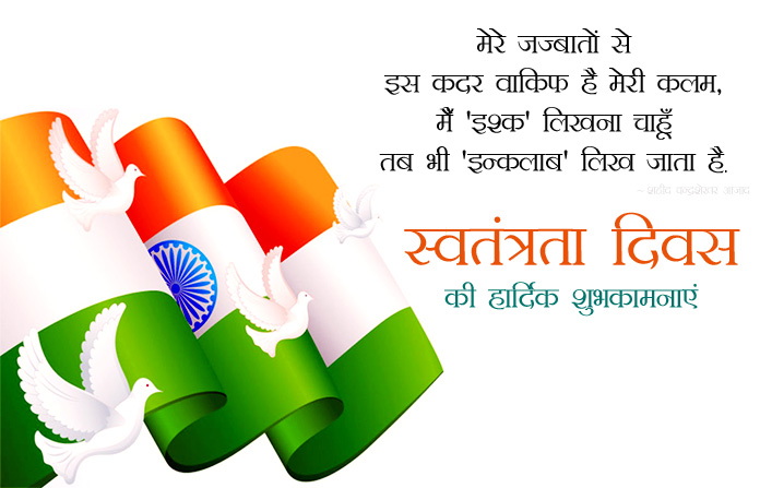 independence day quotes image in hindi