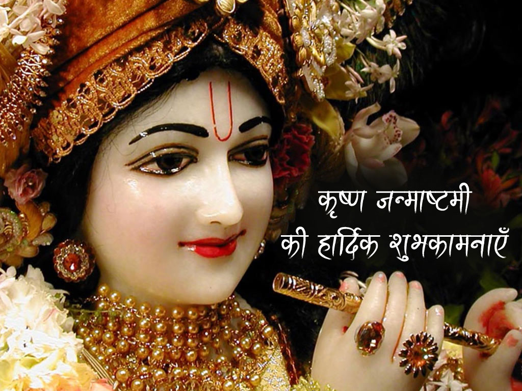 Happy Krishna Janmashtami Images in Hindi