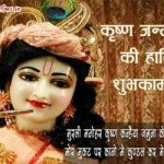 Happy Krishna Janmashtami Quotes in Hindi & English
