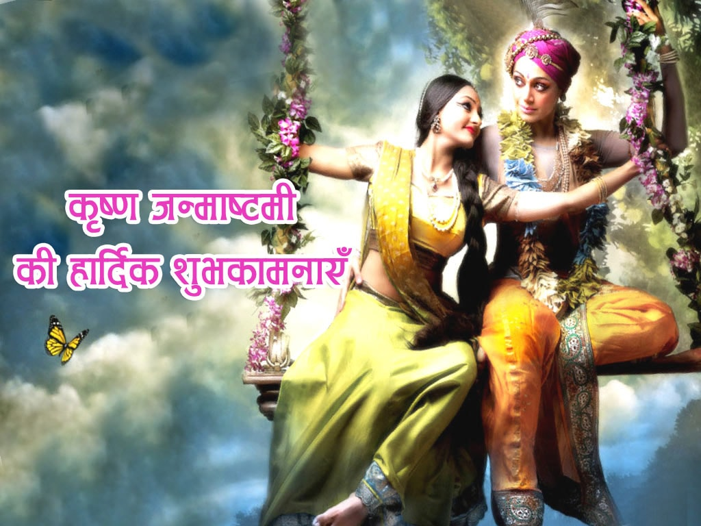 Lord Radha Krishna Images With Quotes
