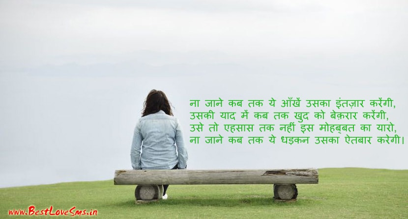 4 Lines Sad Love Shayari in Hindi Language