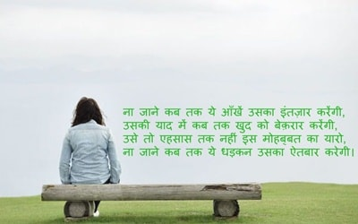 Sad Shayari in Hindi Language