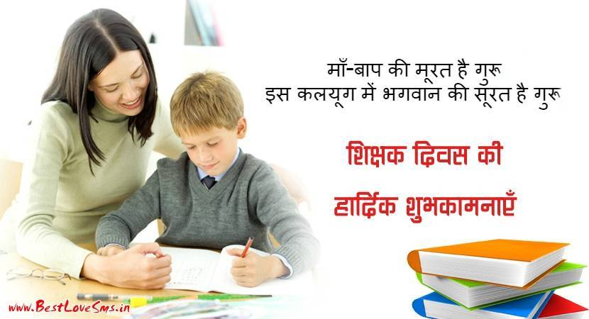 Happy Teachers Day Status In Hindi