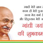 2 October Gandhi Jayanti Wishes Sms in Hindi & English