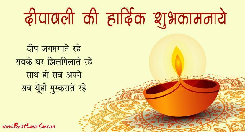 Diwali Images in Hindi
