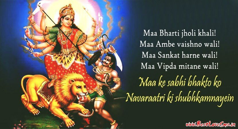 Happy Navratri 2016 Quotes Shayari in Hindi