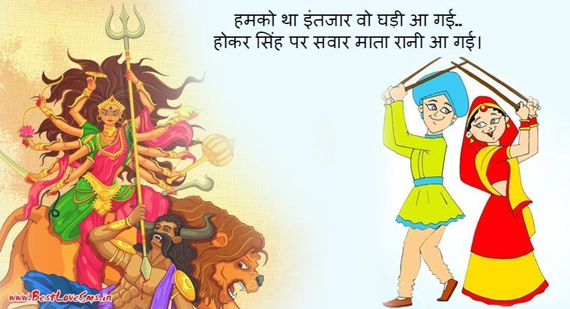 Happy Navratri Status & Quotes in Hindi