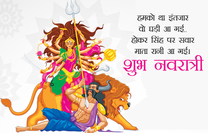 Happy Navratri Status in Hindi