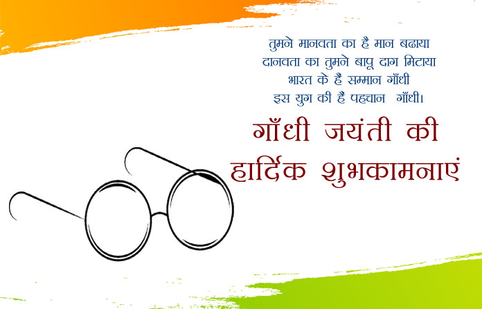Gandhi Jayanti Images In Hindi