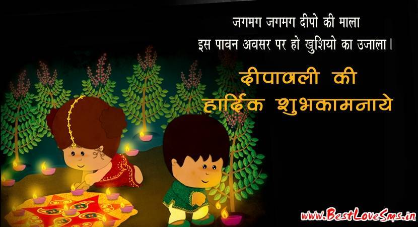 Happy diwali wishes in hindi english 2017 for friends family happy diwali wishes in hindi m4hsunfo