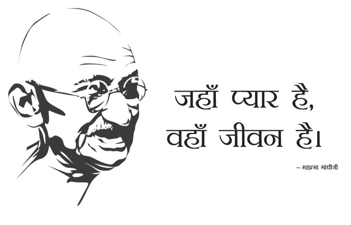 Mahatma Gandhi Quotes Image in Hindi