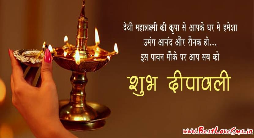 Happy diwali wishes in hindi english 2017 for friends family shubh diwali greeting card in hindi m4hsunfo