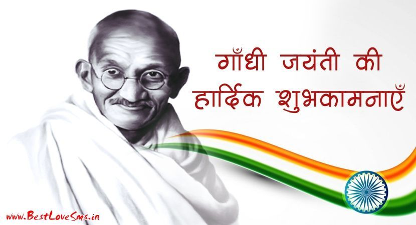 Happy Gandhi Jayanti Images in Hindi with Wishes