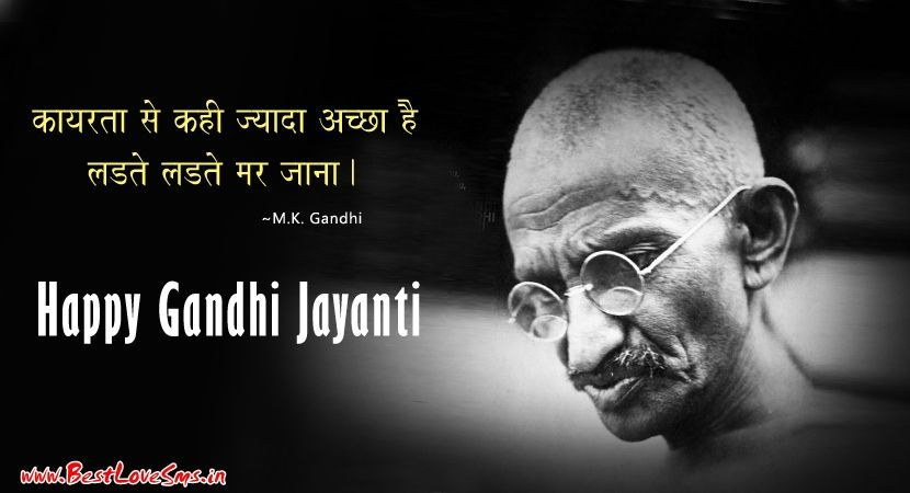Happy Gandhi Jayanti Quotes in Hindi Wishes Messages with pic