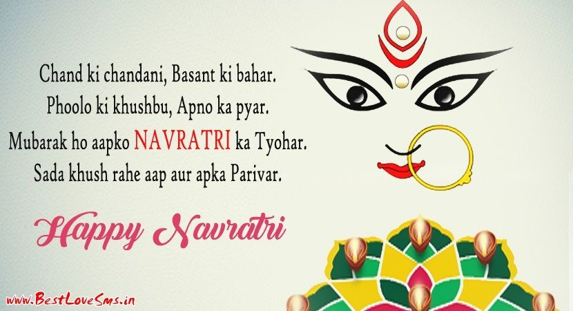 Happy Navratri Sms in Hindi Language and Images