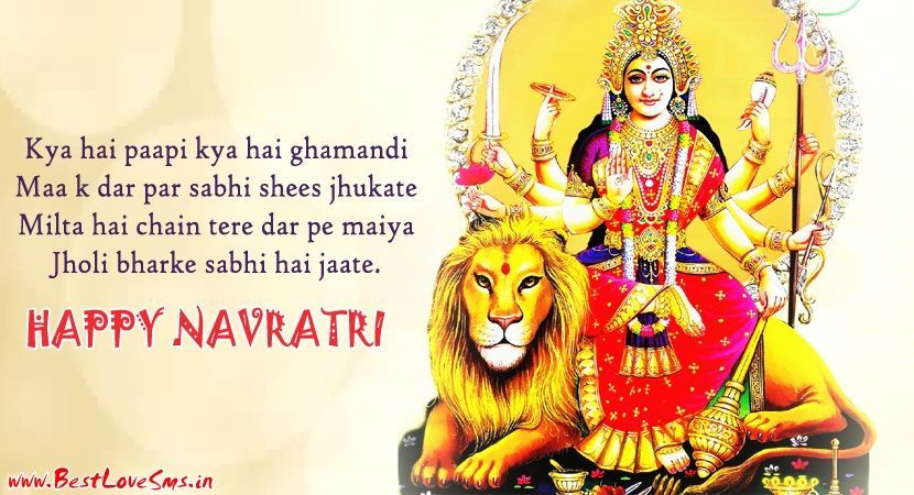 Happy Navratri Maa Durga sms in Hindi