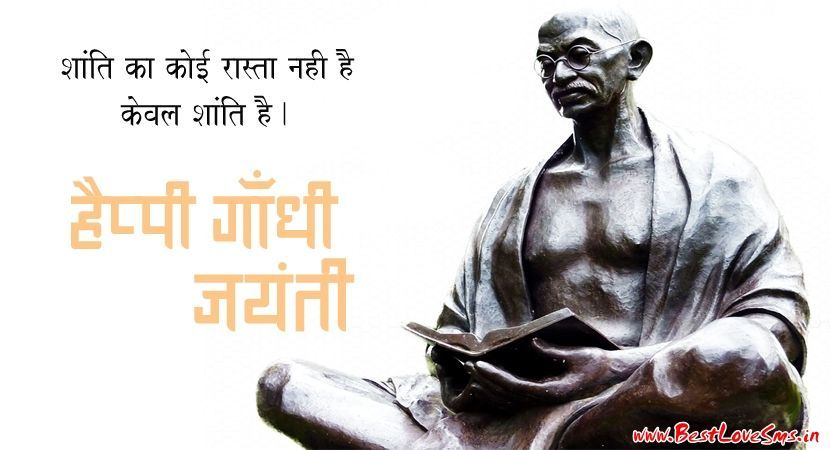 Gandhi Jayanti Images Quotes and Sayings in Hindi Language Font