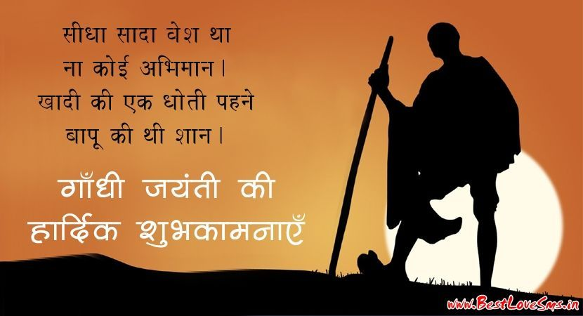 Heart Touching Gandhi Jayanti Bapu Images