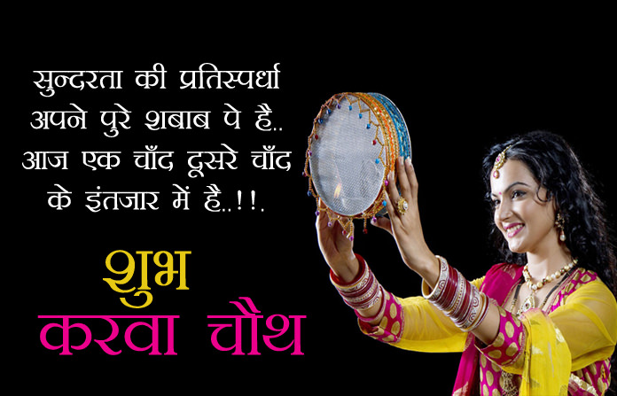 Happy Karwa Chauth Status In Hindi English Husband Wife