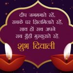 Best Happy Diwali Wishes in Hindi & English