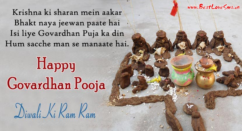 Diwali Ki Ram Ram Messages in Hindi