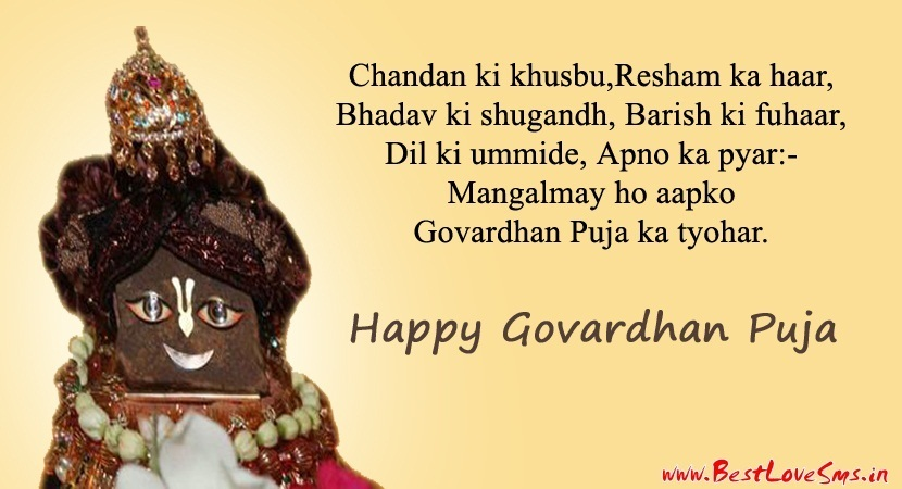 Govardhan Puja Greetings