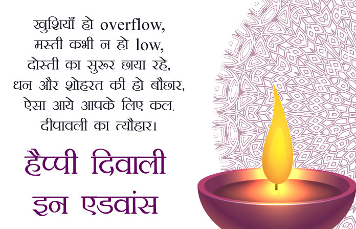 Advance Diwali Wishes in Hindi