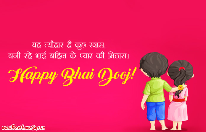 Bhai Dooj Status for Whatsapp
