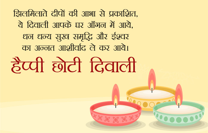 Happy Diwali Advance Wishes in Hindi