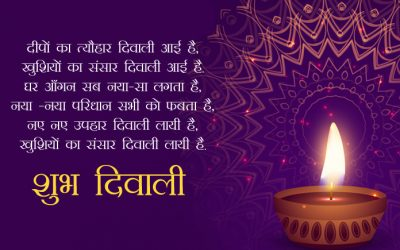 Happy Diwali Poems in Hindi