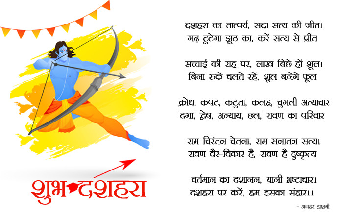 Happy Dussehra Poems in Hindi
