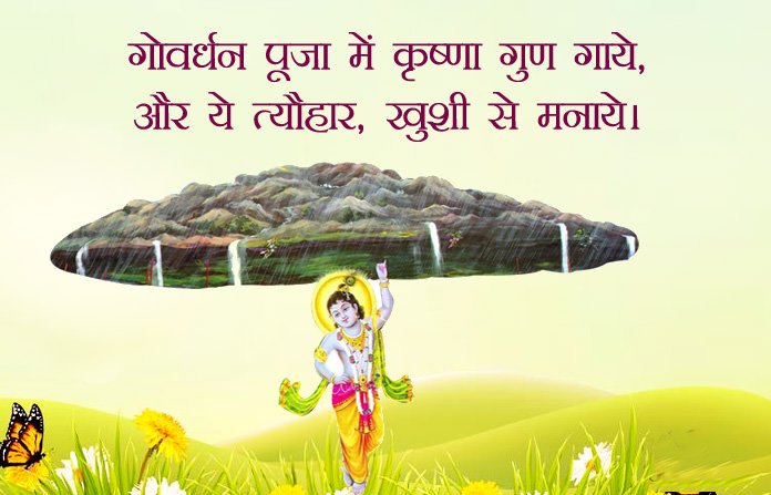 Happy Govardhan Puja Wishes