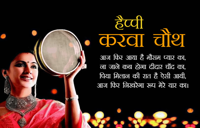 Karwa Chauth Images in Hindi