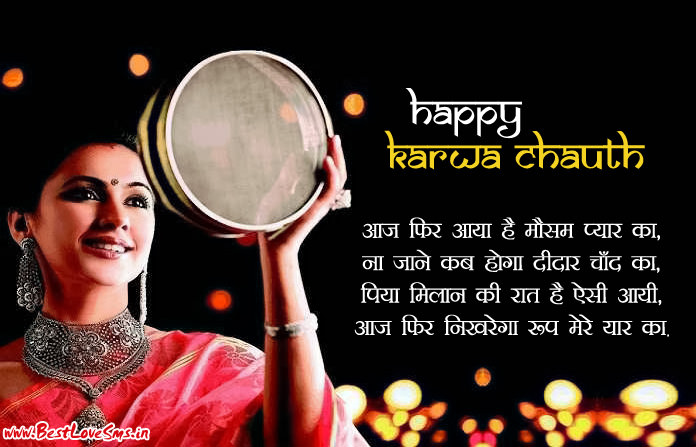 Happy Karwa Chauth Images in Hindi