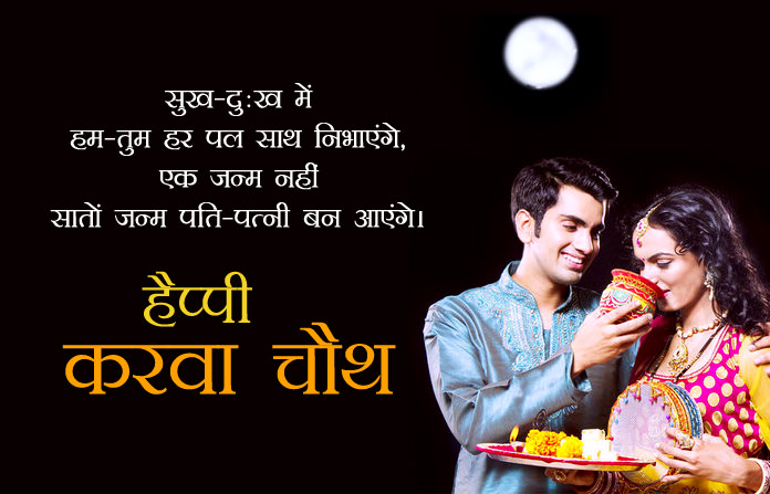 Happy Karwa Chauth Status in Hindi