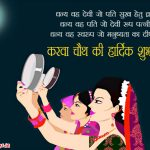 Happy Karwa Chauth Wishes in Hindi & English