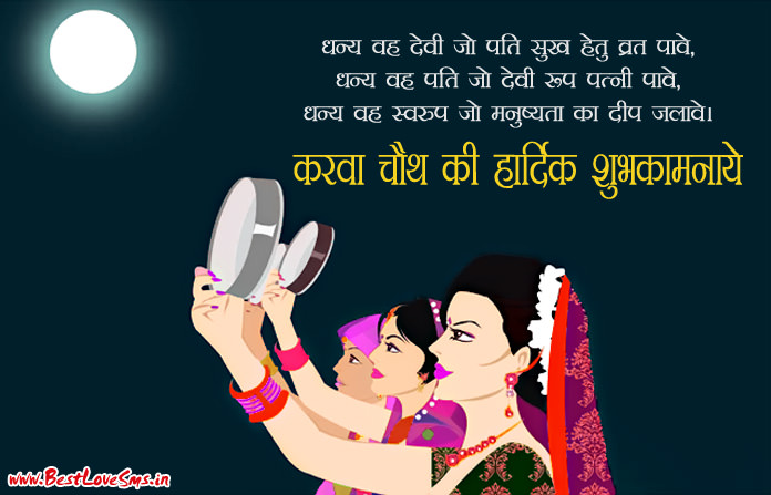 Happy Karwa Chauth Wishes in Hindi