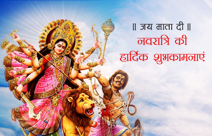 Navratri Images in Hindi