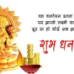 Happy Dhanteras Wishes, Msg Hindi English, Dhantrayodashi Status
