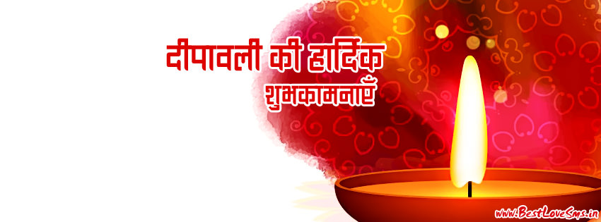 diwali hindi facebook cover photos
