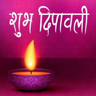 Deepavali Profile Picture in Hindi