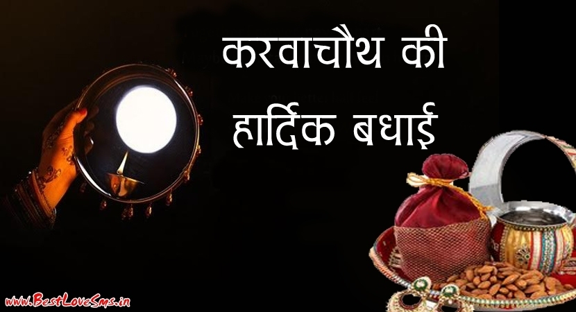 Karva Chauth Moon Images