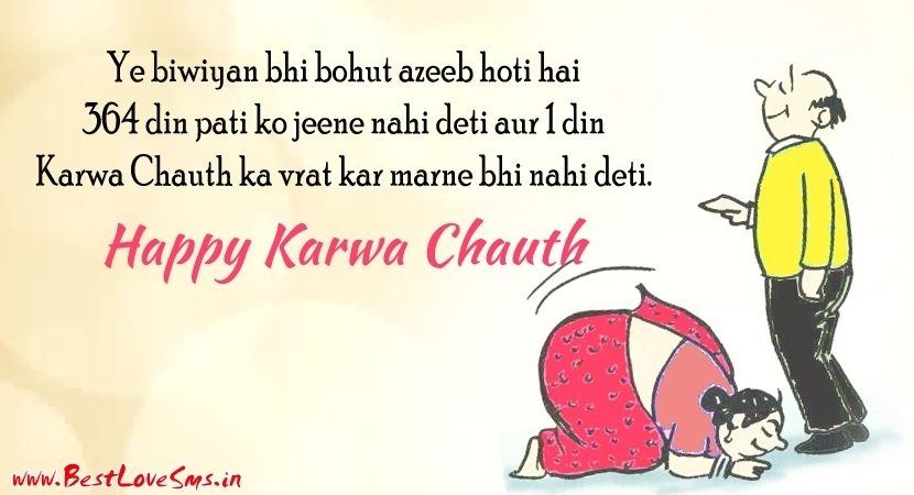 Funny Karwa Chauth Jokes in Hindi & English about Husband Wife, Status