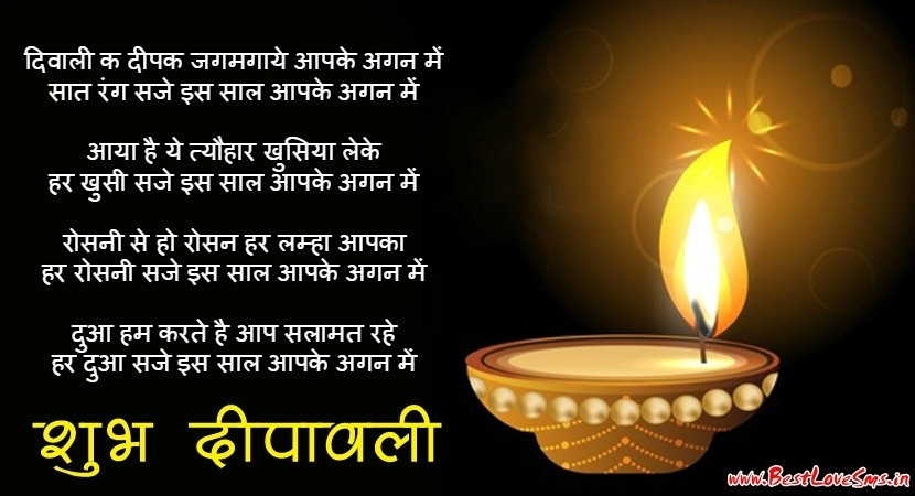 short essay on diwali in marathi