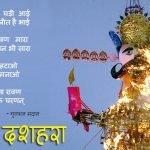 Happy Dussehra Poems in Hindi & English
