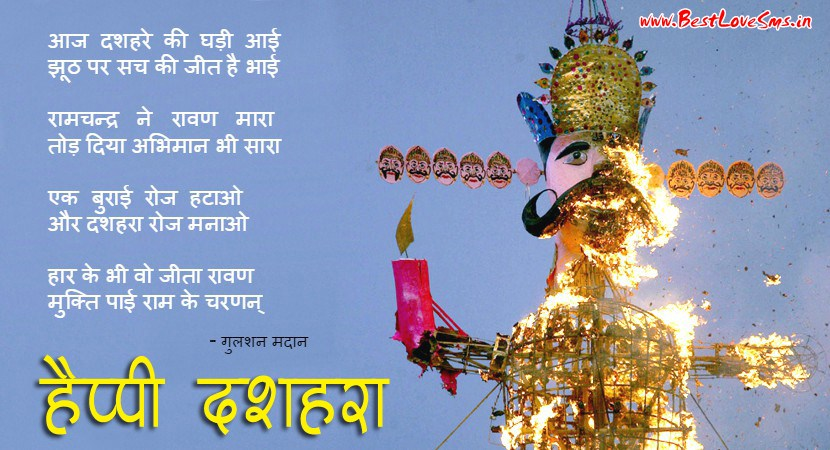 https://bestlovesms.in/wp-content/uploads/2016/10/happy-dussehra-poem-in-hindi-with-image.jpg
