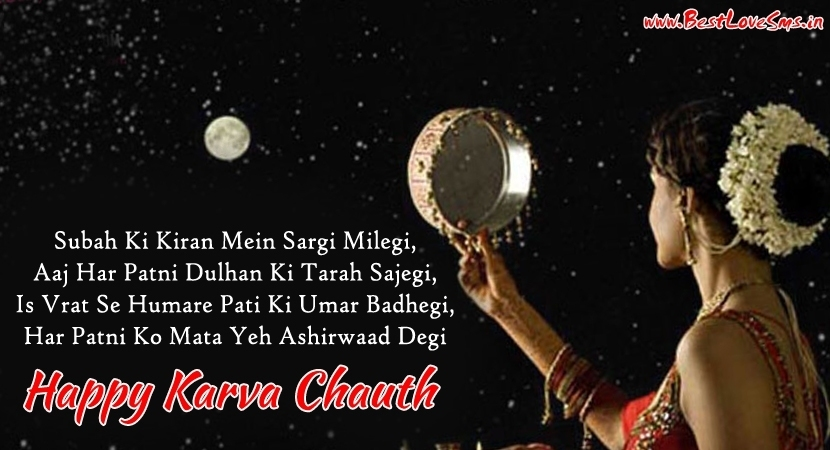 Karva Chauth Images Download