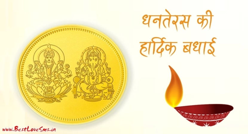 Dhanteras Wishes Image