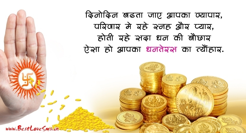 Dhanteras Greeting Card